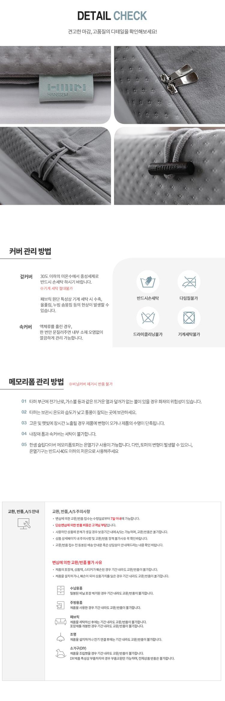 슬립다이버 메모리폼 토퍼 SS - 한샘_패브릭, 279,200원, 침구 단품, 패드/스프레드